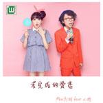 未完成的爱恋(单曲)