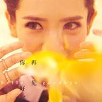 戚薇的专辑 你好,再见(EP)