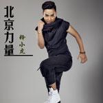 释小虎的专辑 北京力量(单曲)