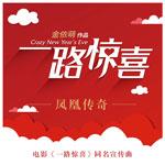 凤凰传奇的专辑 一路惊喜(电影《一路惊喜》同名宣传曲)(单曲)