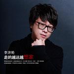 李济纶的专辑 走的越远越想家(单曲)