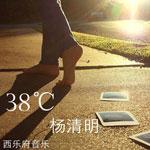 摄氏38度(单曲)