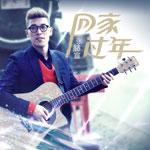 张赫宣的专辑 回家过年(单曲)