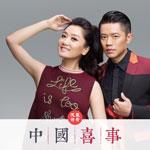 凤凰传奇的专辑 中国喜事(单曲)