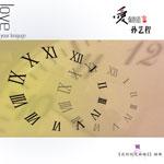 孙艺程的专辑 爱你的语言(单曲)