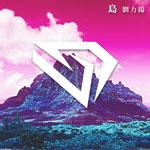刘力扬的专辑 岛(单曲)