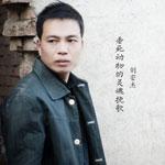 刘宏杰的专辑 垂死动物的灵魂挽歌(单曲)