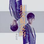 李行亮的专辑 很爱很爱的(单曲)