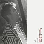 星弟的专辑 迁就(单曲)