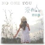 范小倩的专辑 没有人像你(单曲)