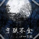 左酷的专辑 宁缺不全(单曲)