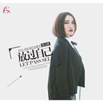 庄心妍的专辑 放过自己