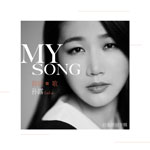 �ҵĸ� My song