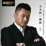 田毅的专辑 大大的一棵树(单曲)