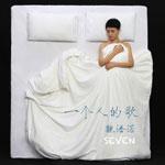 魏语诺的专辑 一个人的歌(单曲)