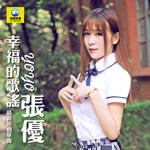 张优的专辑 幸福的歌谣(单曲)