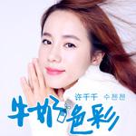 许千千的专辑 牛奶色彩(单曲)