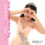 爱情独立日(单曲)
