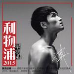 宇桐非的专辑 利物浦2015(单曲)