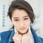 关晓彤的专辑 关于你和我的故事(单曲)