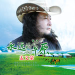 孟文豪的专辑 永远的草原(单曲)