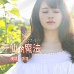 香香的专辑 牙仙的魔法(单曲)