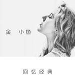 金小鱼的专辑 回忆经典(EP)