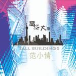 范小倩的专辑 高楼大厦(单曲)