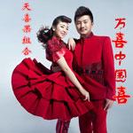 万喜中国喜(单曲)