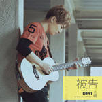 Kent王健的专辑 被告(单曲)