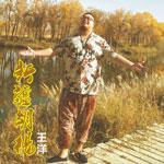 新疆胡杨(单曲)