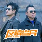 黑龙的专辑 友情岁月(单曲)