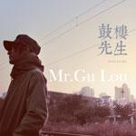 王梵瑞的专辑 鼓楼先生(单曲)