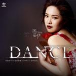 DANCE(�吻�)