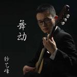 钞艺峰的专辑 舞动(EP)