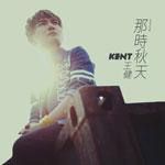 Kent王健的专辑 那时秋天(单曲)