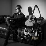 魏仕超的专辑 风度·翩翩(EP)
