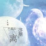 王旭鹏的专辑 不遥远的距离(单曲)