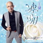 王键的专辑 冰吻(单曲)