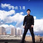 欧阳光的专辑 骄傲的飞翔(单曲)