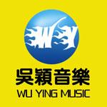 吴均桥的专辑 吴颖音乐工作室企业作品
