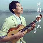 李锋的专辑 活到三十六(单曲)