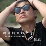 侯旭的专辑 好大好大的声音(单曲)