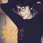 小贱(谭冰尧)的专辑 玩物丧志(EP)