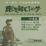 崔浩然的专辑 周公解梦解不了(单曲)