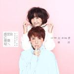 贾玲的专辑 感觉自己萌萌哒(单曲)