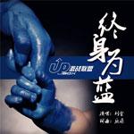 刘金的专辑 Once A Blue Forever Blue(单曲)