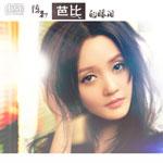 陈利的专辑 芭比的眼泪(单曲)
