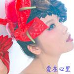 刘思媛的专辑 爱在心里(单曲)