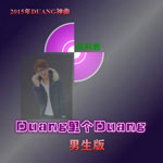 赵科岩的专辑 Duang里个Duang(单曲)